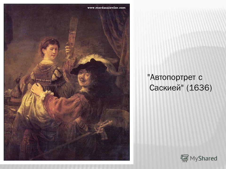 Автопортрет с Саскией (1636)