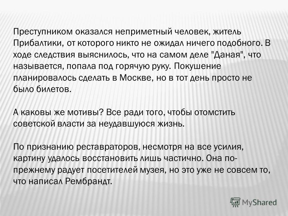 Преступником оказался неприметный человек, житель Прибалтики, от которого никто не ожидал ничего подобного. В ходе следствия выяснилось, что на самом деле