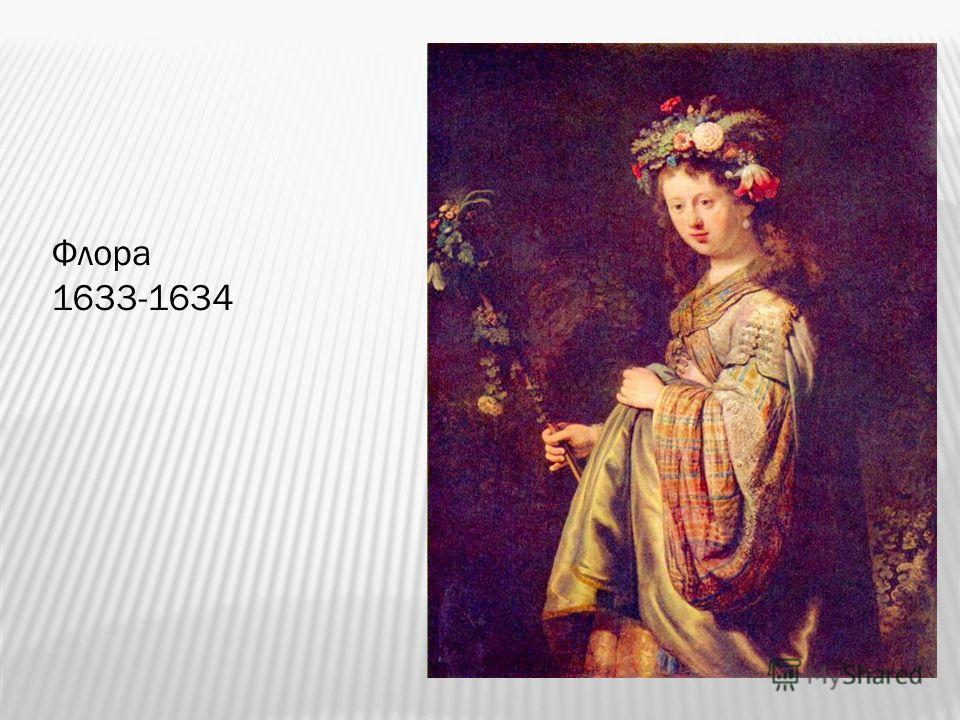 Флора 1633-1634