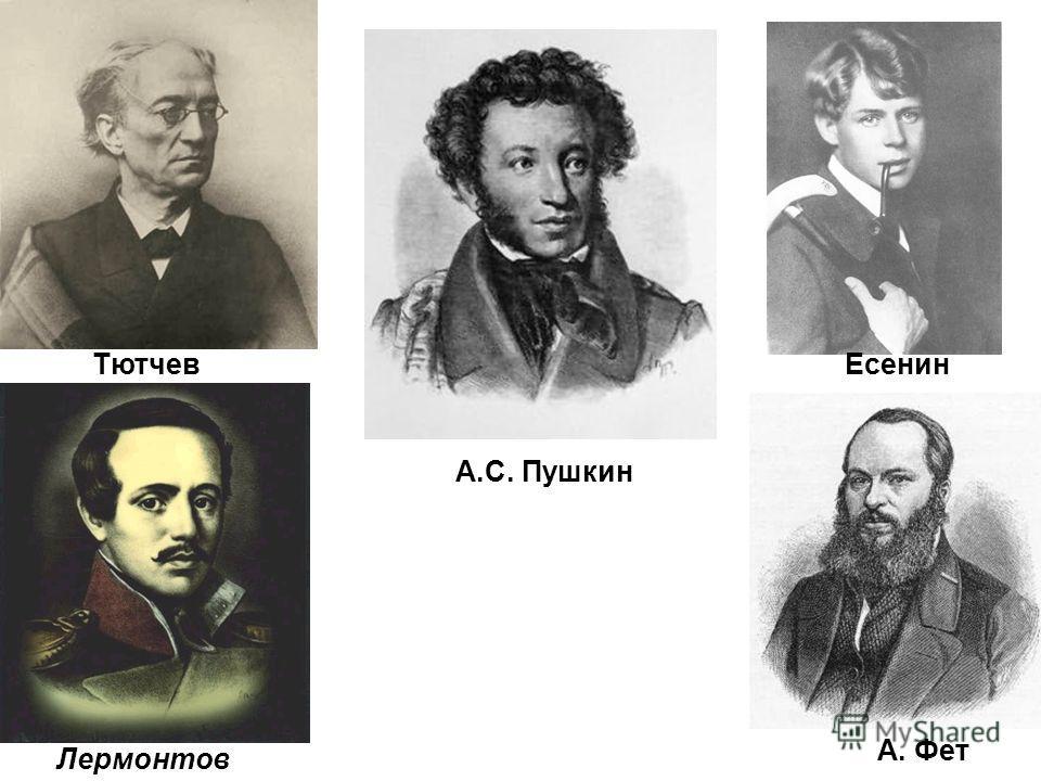 А.С. Пушкин Тютчев Лермонтов Есенин А. Фет