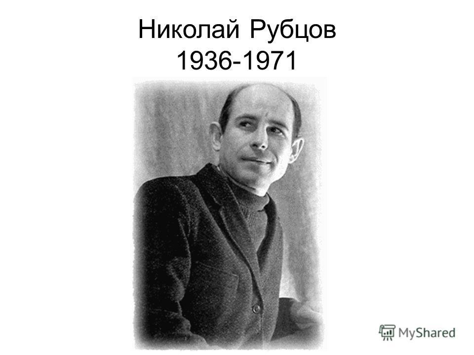 Николай Рубцов 1936-1971