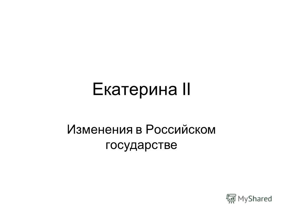 Екатерина II Изменения в Российском государстве