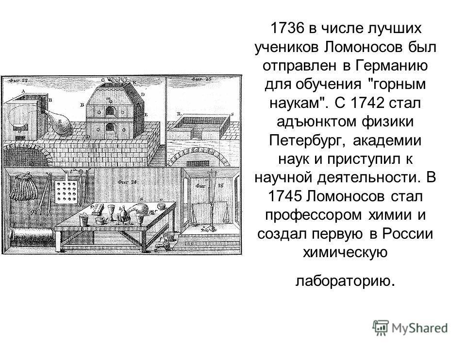 1736 в числе лучших учеников Ломоносов был отправлен в Германию для обучения