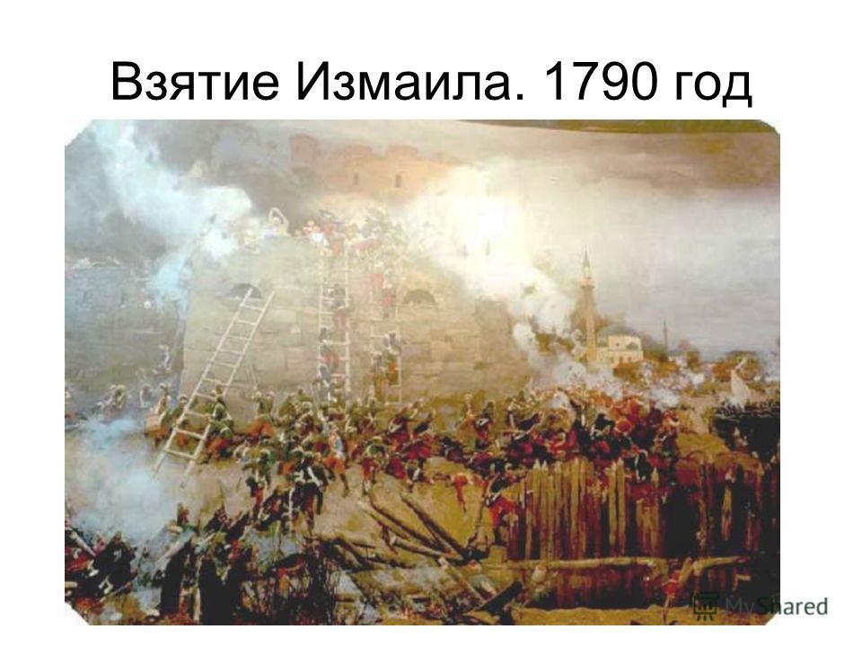 Взятие Измаила. 1790 год