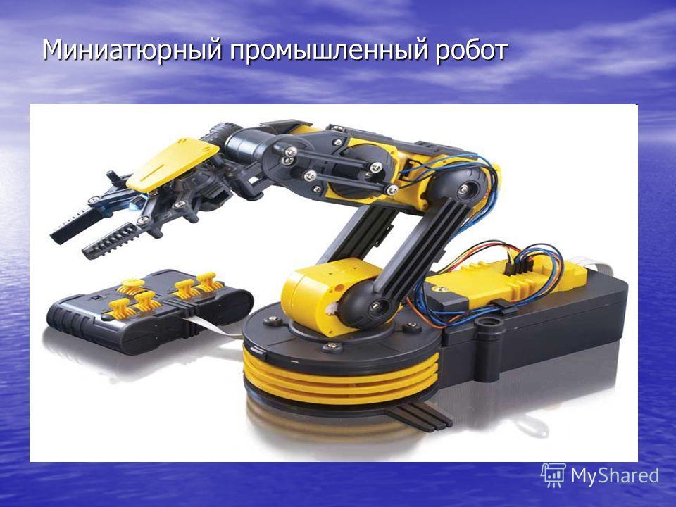 Миниатюрный промышленный робот