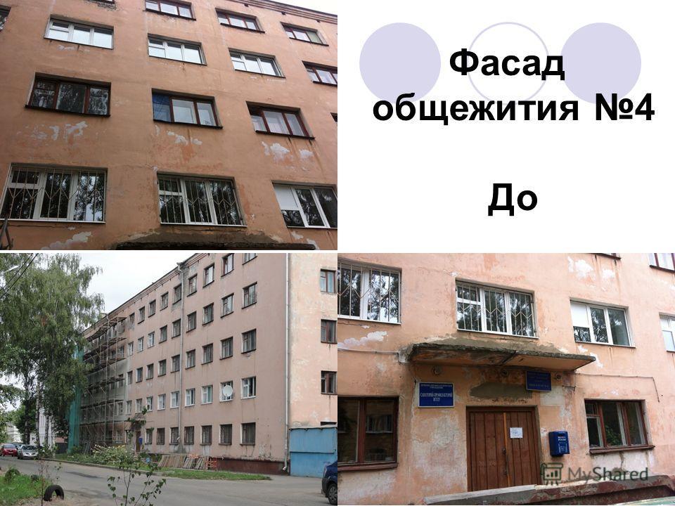 Фасад общежития 4 До