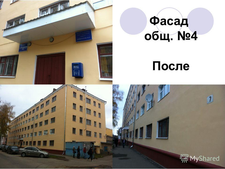 Фасад общ. 4 После
