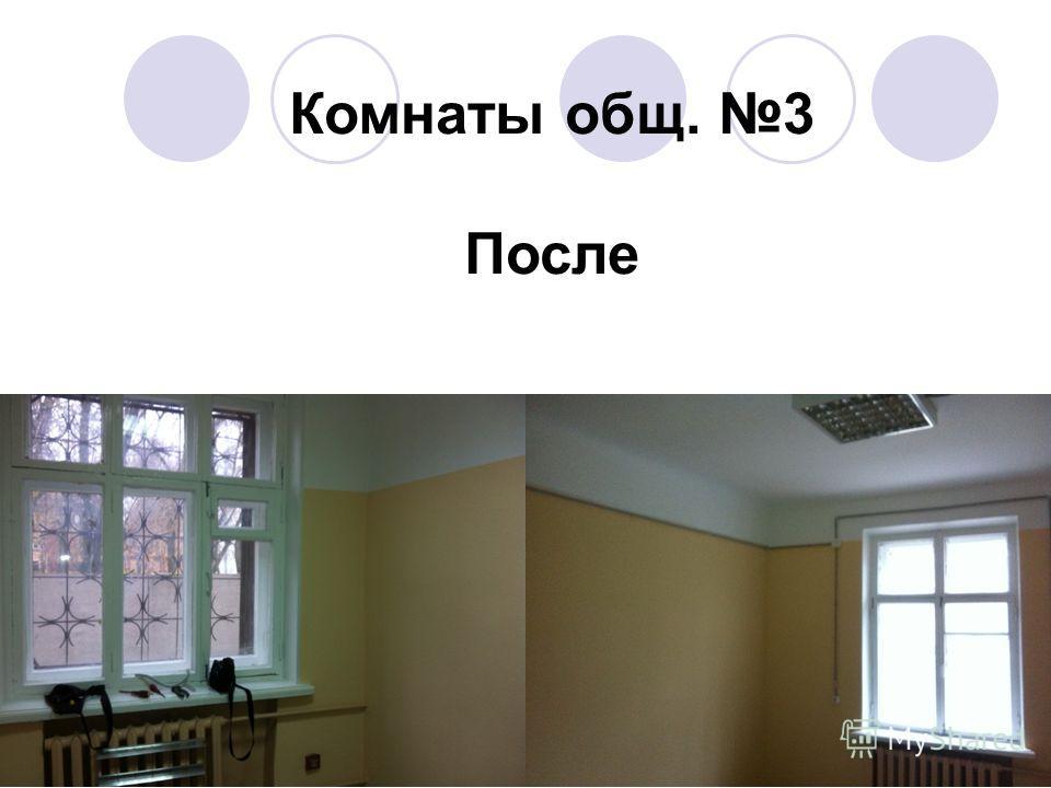 Комнаты общ. 3 После
