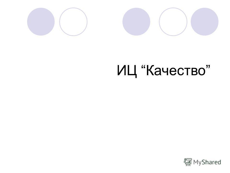 ИЦ Качество