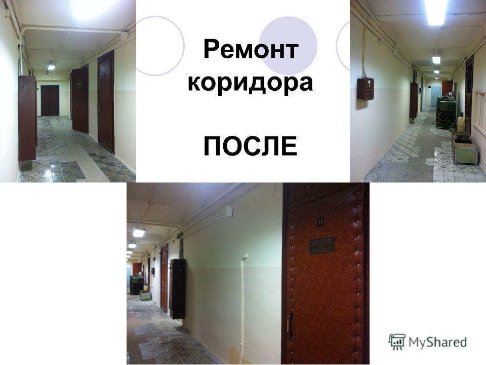 Ремонт коридора ПОСЛЕ