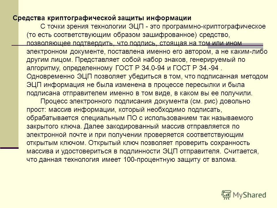 Средства криптографической защиты информации С точки зрения технологии ЭЦП - это программно-криптографическое (то есть соответствующим образом зашифрованное) средство, позволяющее подтвердить, что подпись, стоящая на том или ином электронном документ