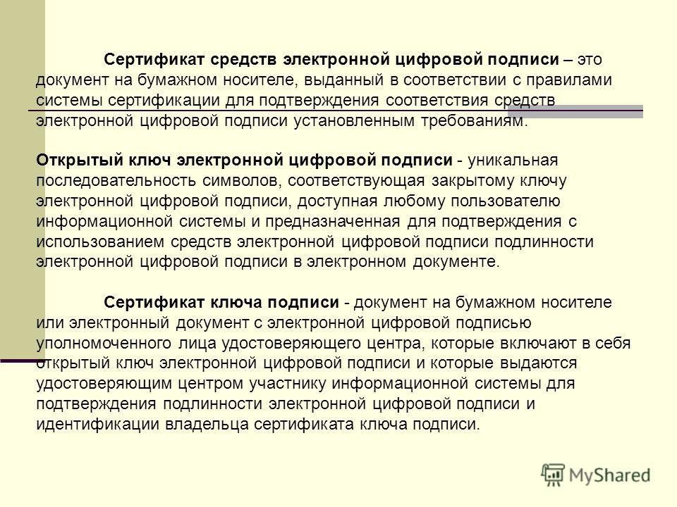 Сертификация средства эцп сертификация фармспециалистов заочное обучение