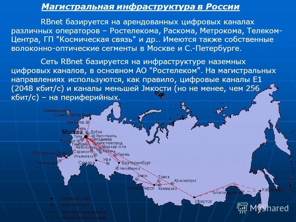 Магистральная инфраструктура в России RBnet базируется на арендованных цифровых каналах различных операторов – Ростелекома, Раскома, Метрокома, Телеком- Центра, ГП