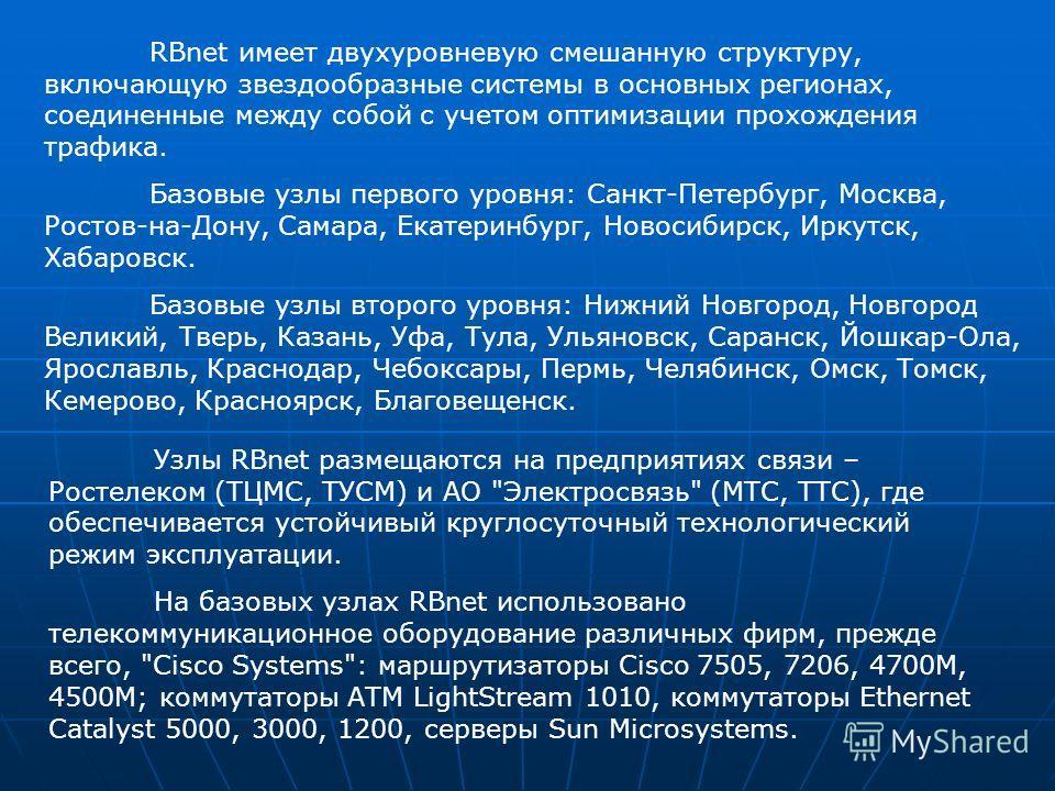 RBnet имеет двухуровневую смешанную структуру, включающую звездообразные системы в основных регионах, соединенные между собой с учетом оптимизации прохождения трафика. Базовые узлы первого уровня: Санкт-Петербург, Москва, Ростов-на-Дону, Самара, Екат