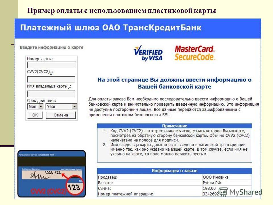 Пример оплаты с использованием пластиковой карты