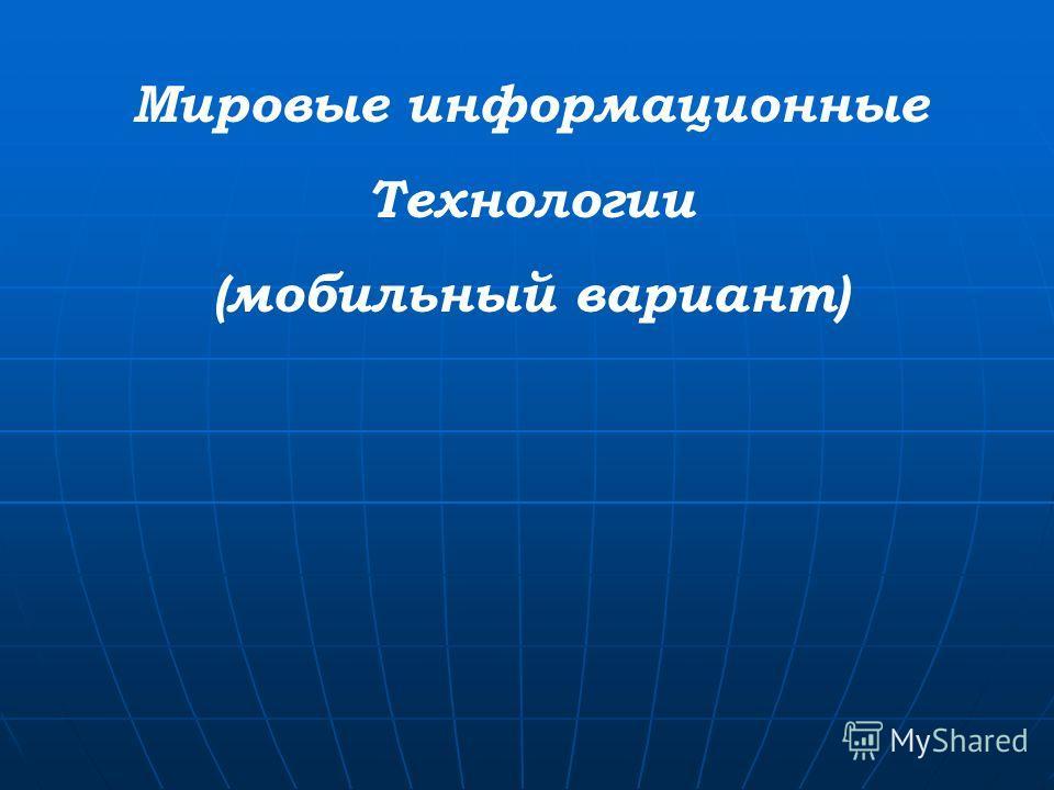 Мировые информационные Технологии (мобильный вариант)