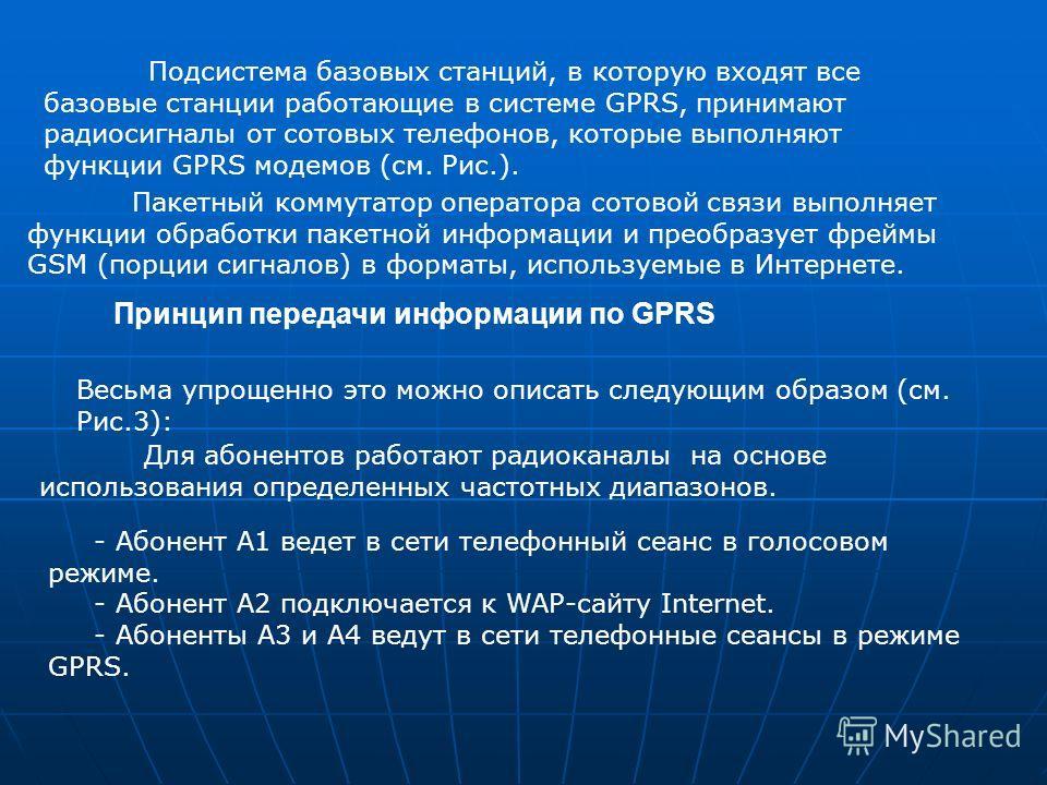 Пакетный коммутатор оператора сотовой связи выполняет функции обработки пакетной информации и преобразует фреймы GSM (порции сигналов) в форматы, используемые в Интернете. Подсистема базовых станций, в которую входят все базовые станции работающие в