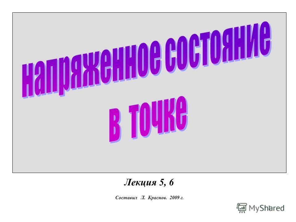 1 Лекция 5, 6 Составил Л. Краснов. 2009 г.