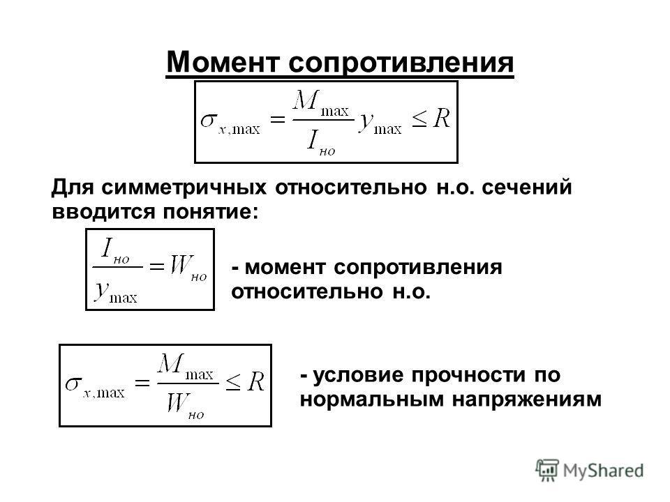 Момент сопротивления Для симметричных относительно н.о. сечений вводится понятие: - момент сопротивления относительно н.о. - условие прочности по нормальным напряжениям