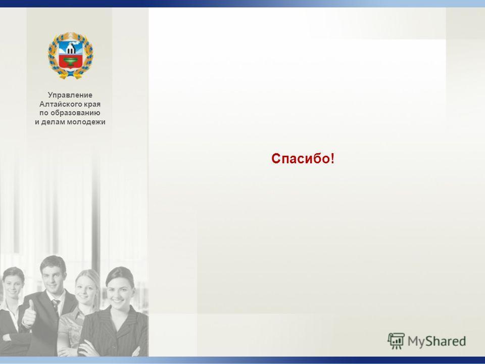 Спасибо! Управление Алтайского края по образованию и делам молодежи