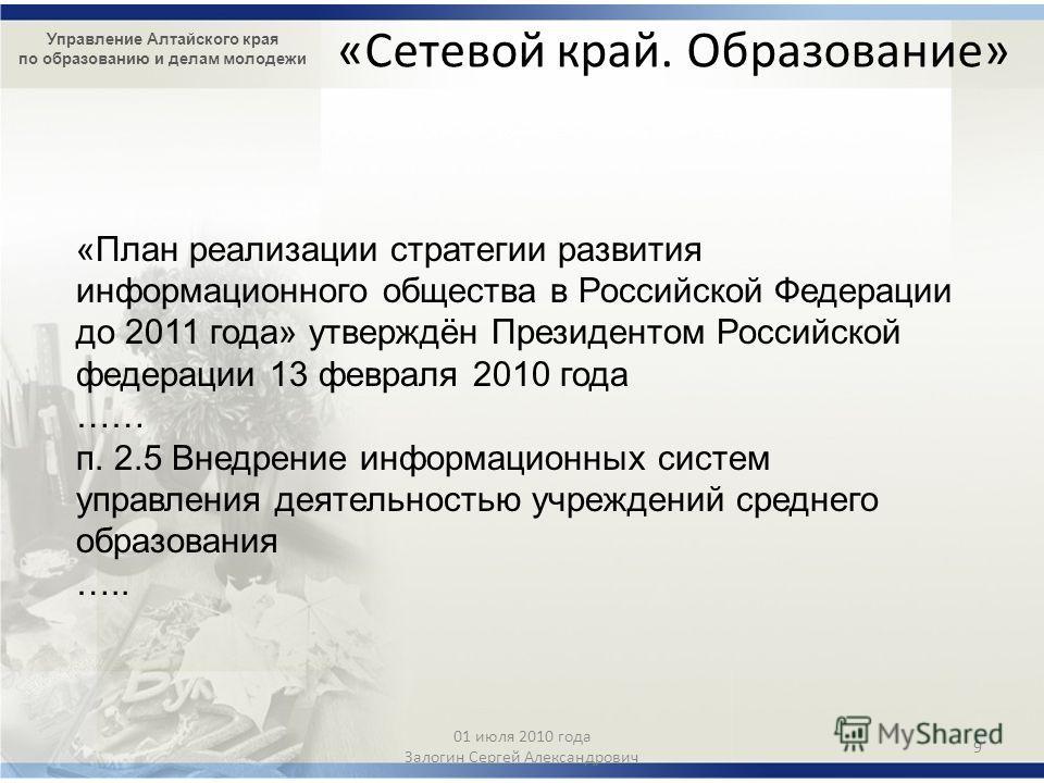 Управление Алтайского края по образованию и делам молодежи «План реализации стратегии развития информационного общества в Российской Федерации до 2011 года» утверждён Президентом Российской федерации 13 февраля 2010 года …… п. 2.5 Внедрение информаци