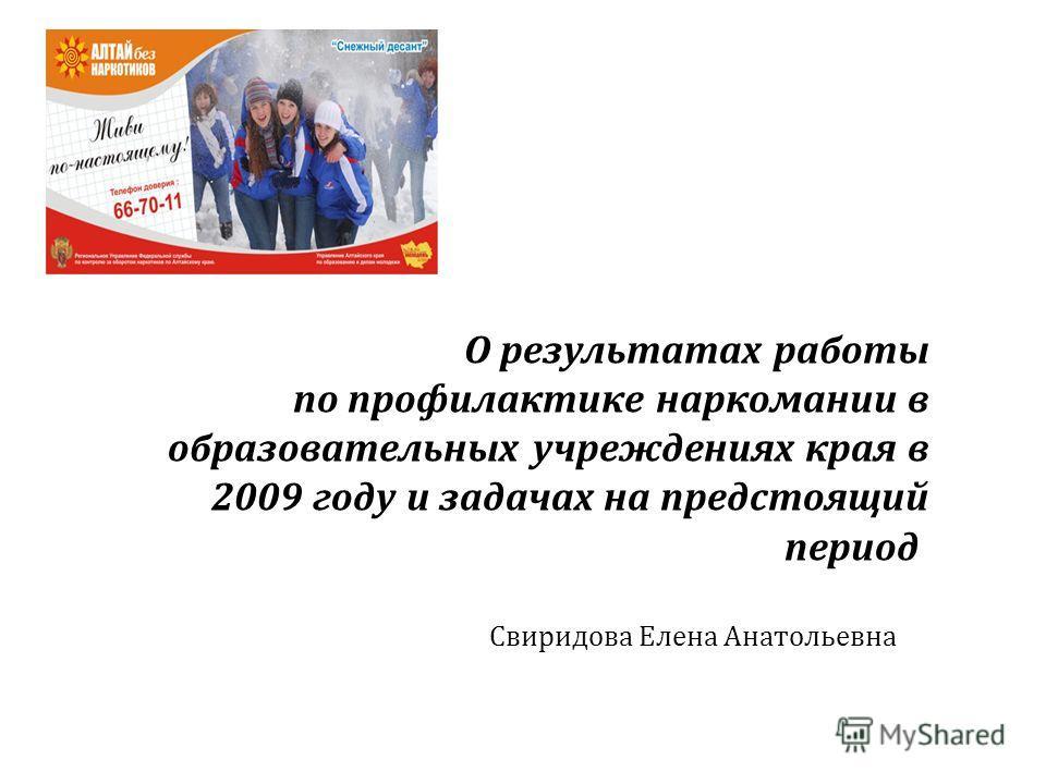 О результатах работы по профилактике наркомании в образовательных учреждениях края в 2009 году и задачах на предстоящий период Свиридова Елена Анатольевна