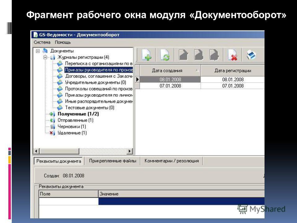 Фрагмент рабочего окна модуля «Документооборот»