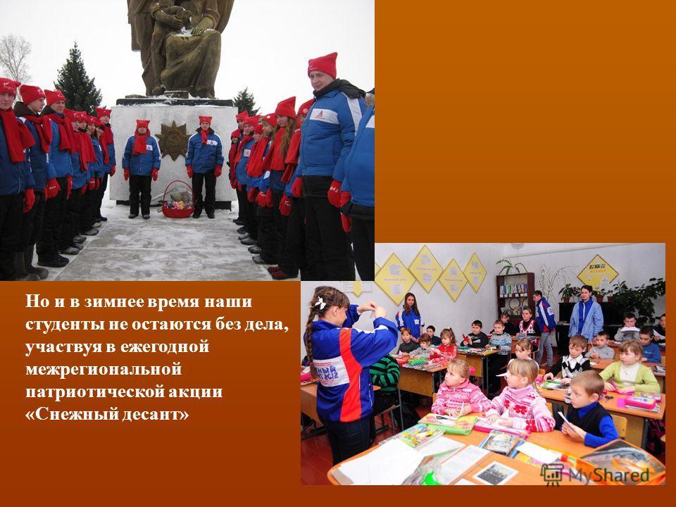 Но и в зимнее время наши студенты не остаются без дела, участвуя в ежегодной межрегиональной патриотической акции «Снежный десант»