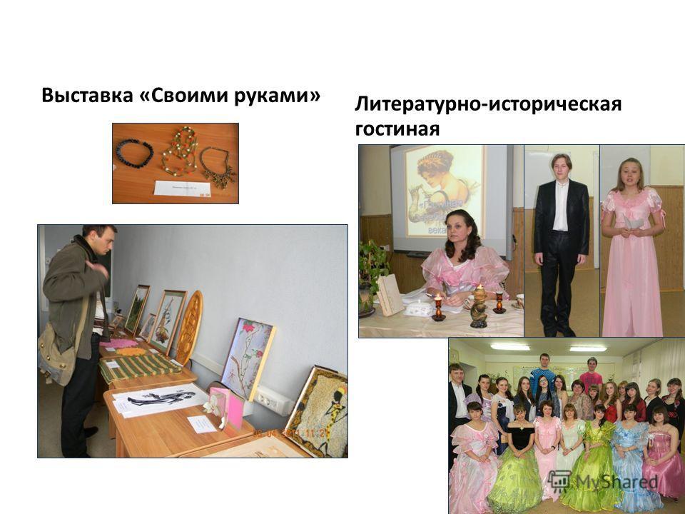 Выставка «Своими руками» Литературно-историческая гостиная