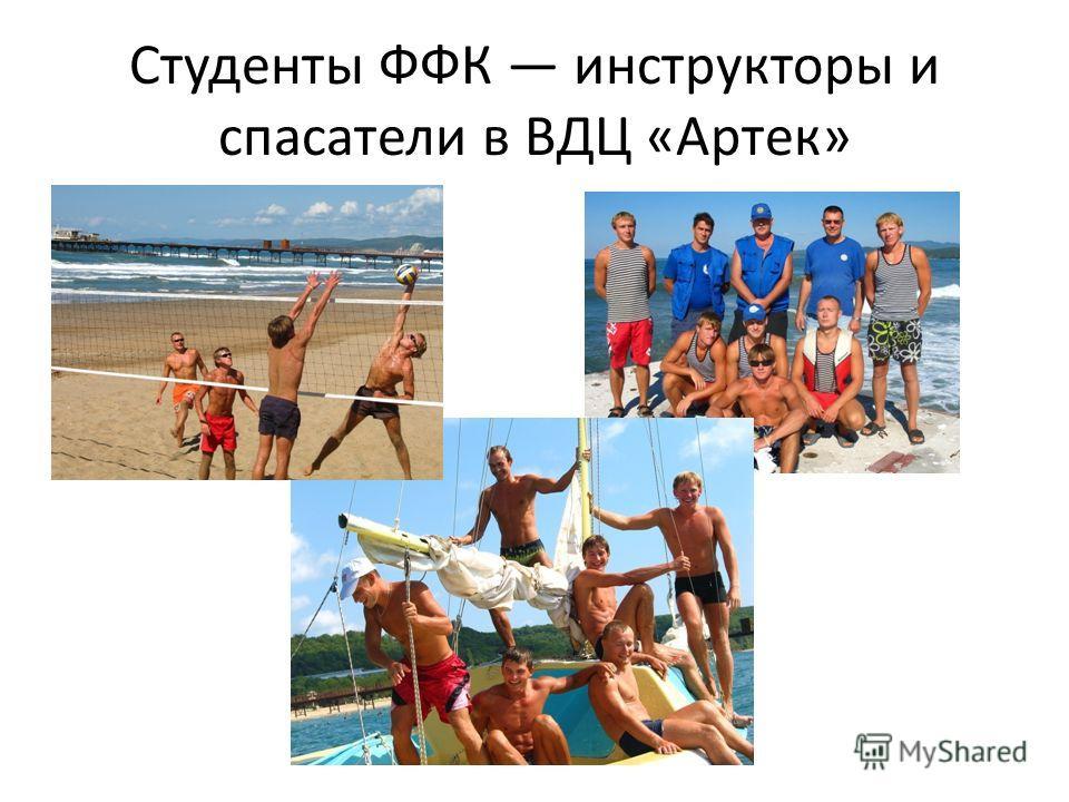 Студенты ФФК инструкторы и спасатели в ВДЦ «Артек»