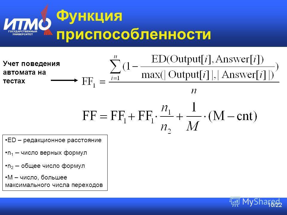 10/22 Функция приспособленности Учет поведения автомата на тестах ED – редакционное расстояние n 1 – число верных формул n 2 – общее число формул M – число, большее максимального числа переходов