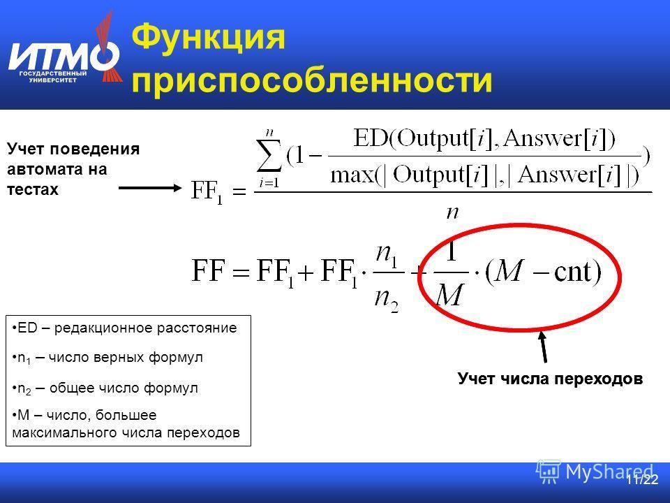 11/22 Функция приспособленности Учет поведения автомата на тестах ED – редакционное расстояние n 1 – число верных формул n 2 – общее число формул M – число, большее максимального числа переходов Учет числа переходов