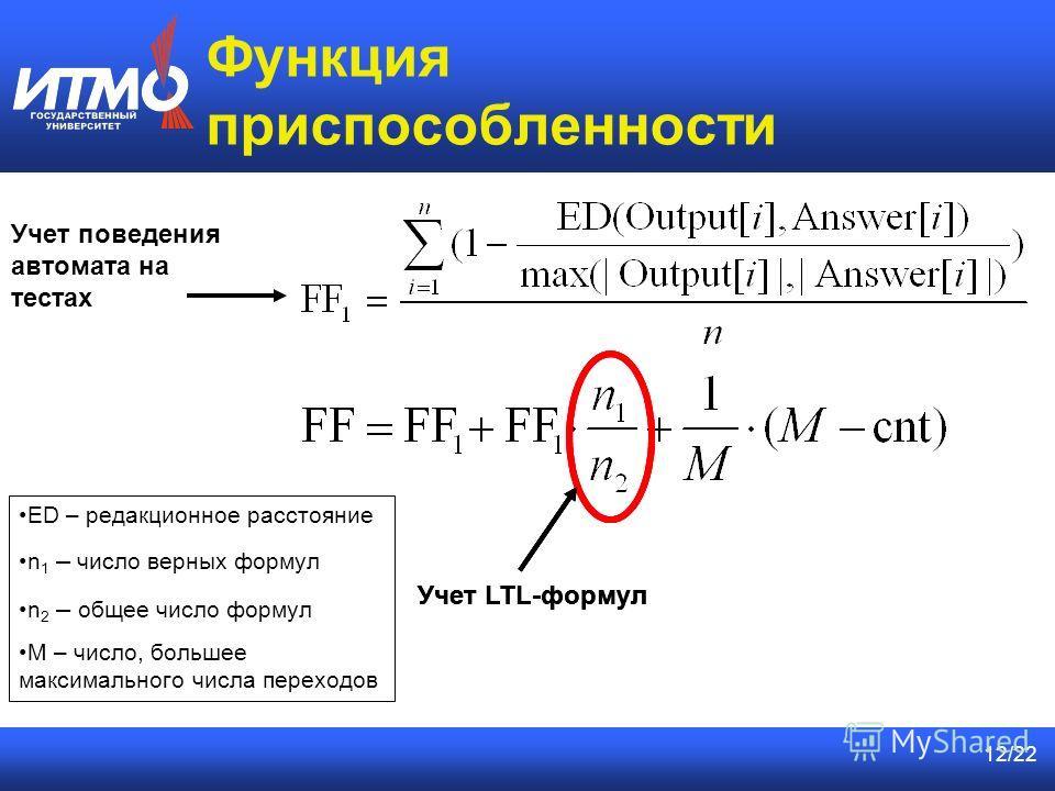 12/22 Функция приспособленности Учет поведения автомата на тестах Учет LTL-формул ED – редакционное расстояние n 1 – число верных формул n 2 – общее число формул M – число, большее максимального числа переходов Учет LTL-формул