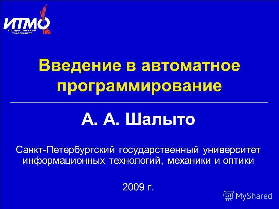 Введение в автоматное программирование А. А. Шалыто Санкт-Петербургский государственный университет информационных технологий, механики и оптики 2009 г.
