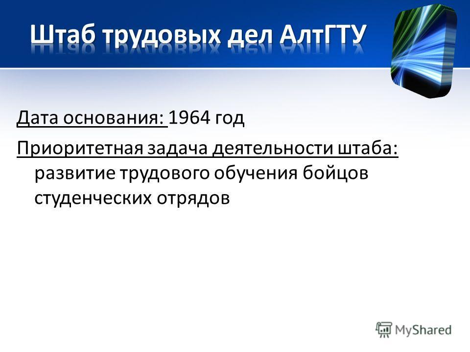 Дата основания: 1964 год Приоритетная задача деятельности штаба: развитие трудового обучения бойцов студенческих отрядов