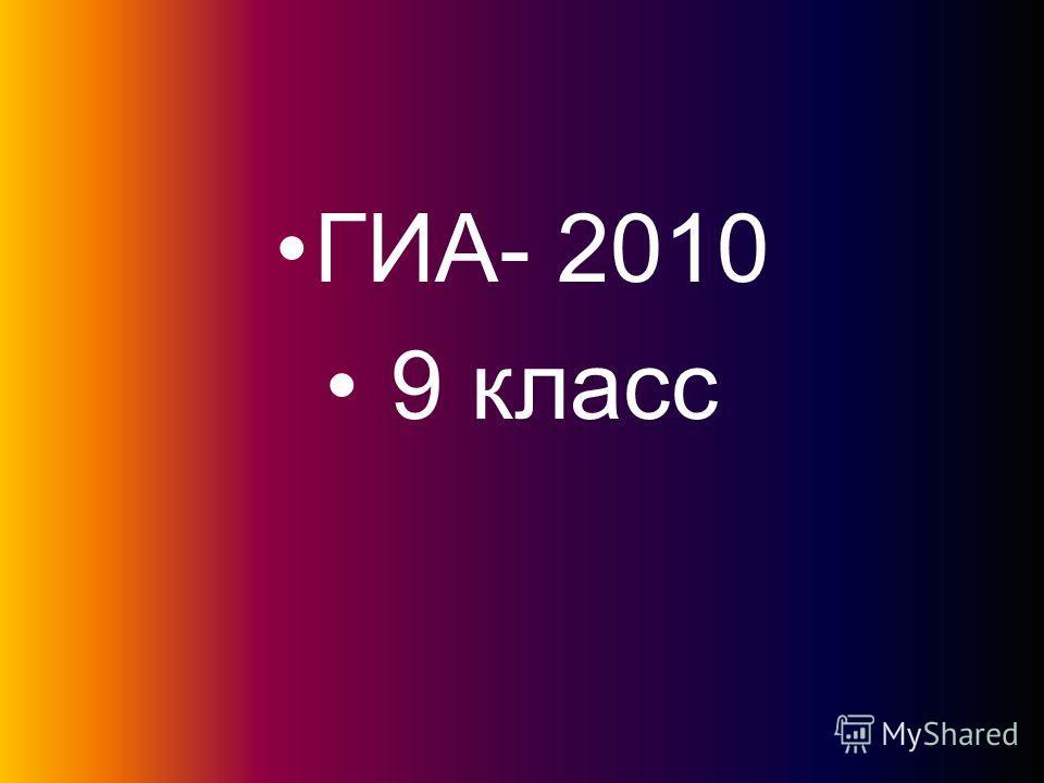 ГИА- 2010 9 класс