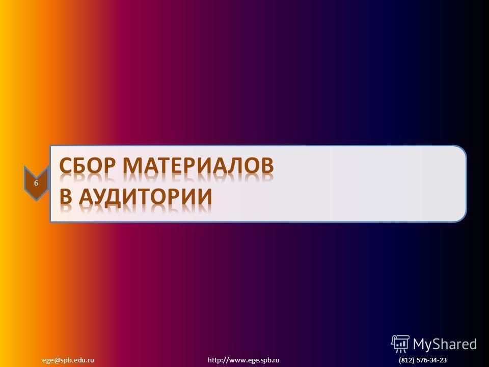 ege@spb.edu.ru http://www.ege.spb.ru (812) 576-34-23 6