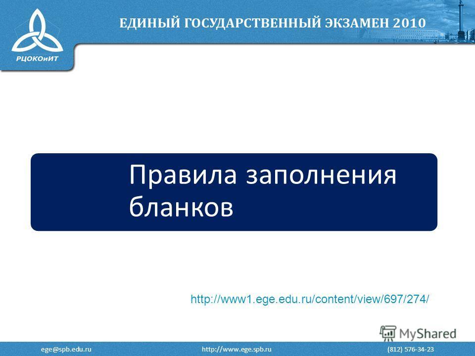 ege@spb.edu.ru http://www.ege.spb.ru (812) 576-34-23 http://www1.ege.edu.ru/content/view/697/274/ Правила заполнения бланков