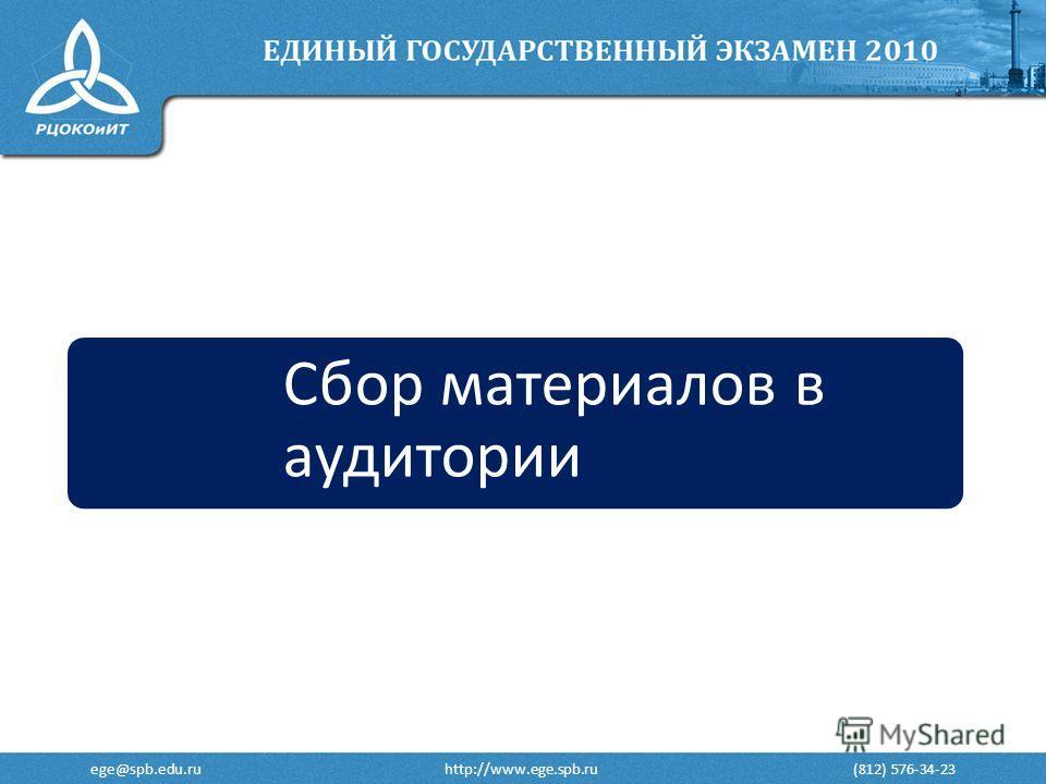 ege@spb.edu.ru http://www.ege.spb.ru (812) 576-34-23 Сбор материалов в аудитории