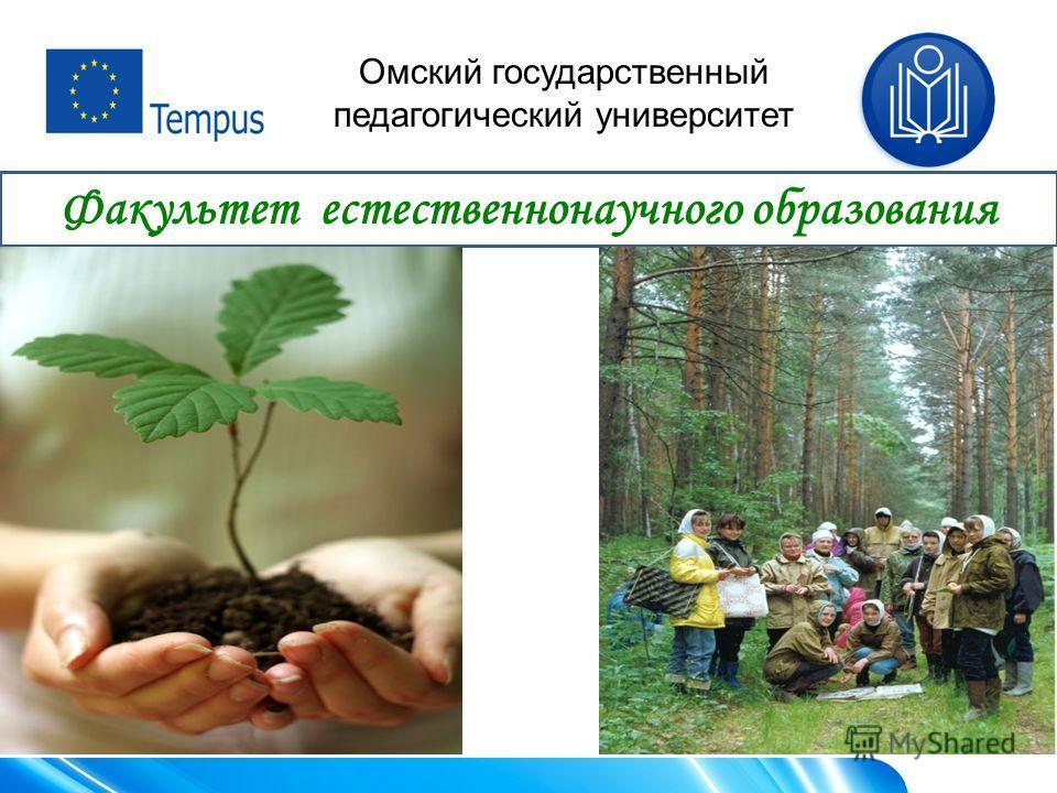 Омский государственный педагогический университет Факультет естественнонаучного образования