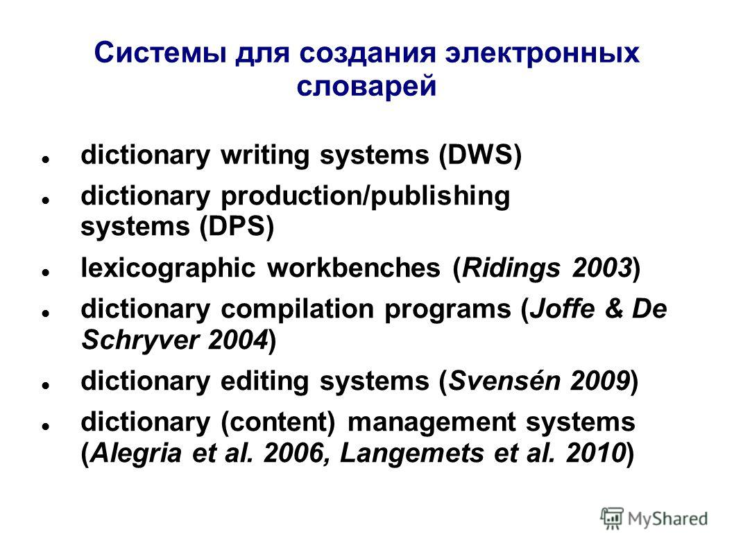 Системы для создания электронных словарей dictionary writing systems (DWS) dictionary production/publishing systems (DPS) lexicographic workbenches (Ridings 2003) dictionary compilation programs (Joffe & De Schryver 2004) dictionary editing systems (