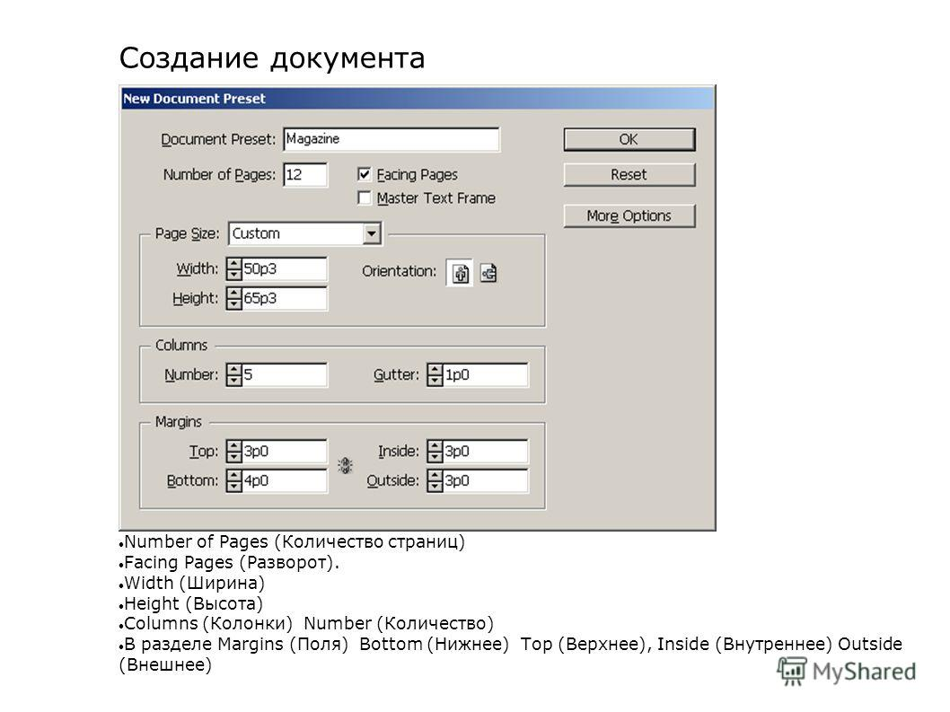 Создание документа Document Preset (Настройки документа) Number of Pages (Количество страниц) Facing Pages (Разворот). Width (Ширина) Height (Высота) Columns (Колонки) Number (Количество) В разделе Margins (Поля) Bottom (Нижнее) Тор (Верхнее), Inside