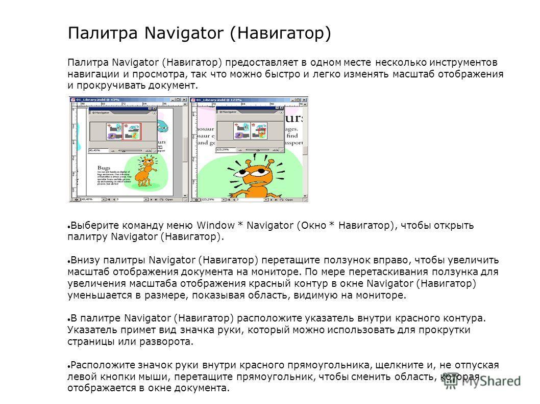 Палитра Navigator (Навигатор) Палитра Navigator (Навигатор) предоставляет в одном месте несколько инструментов навигации и просмотра, так что можно быстро и легко изменять масштаб отображения и прокручивать документ. Выберите команду меню Window * Na