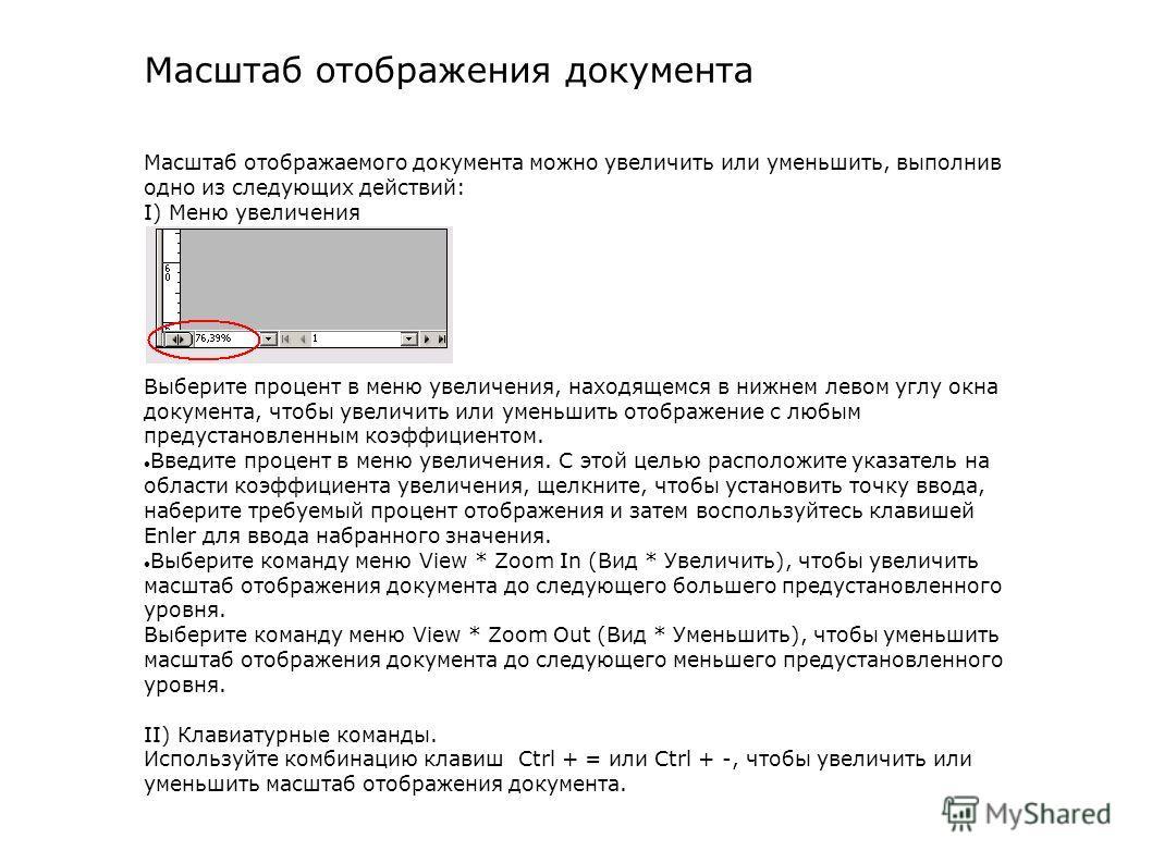 Масштаб отображения документа Масштаб отображаемого документа можно увеличить или уменьшить, выполнив одно из следующих действий: I) Меню увеличения Выберите процент в меню увеличения, находящемся в нижнем левом углу окна документа, чтобы увеличить и