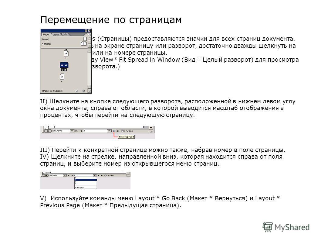 Перемещение по страницам I) В палитре Pages (Страницы) предоставляются значки для всех страниц документа. Чтобы отобразить на экране страницу или разворот, достаточно дважды щелкнуть на значке страницы или на номере страницы. (Выберите команду View*