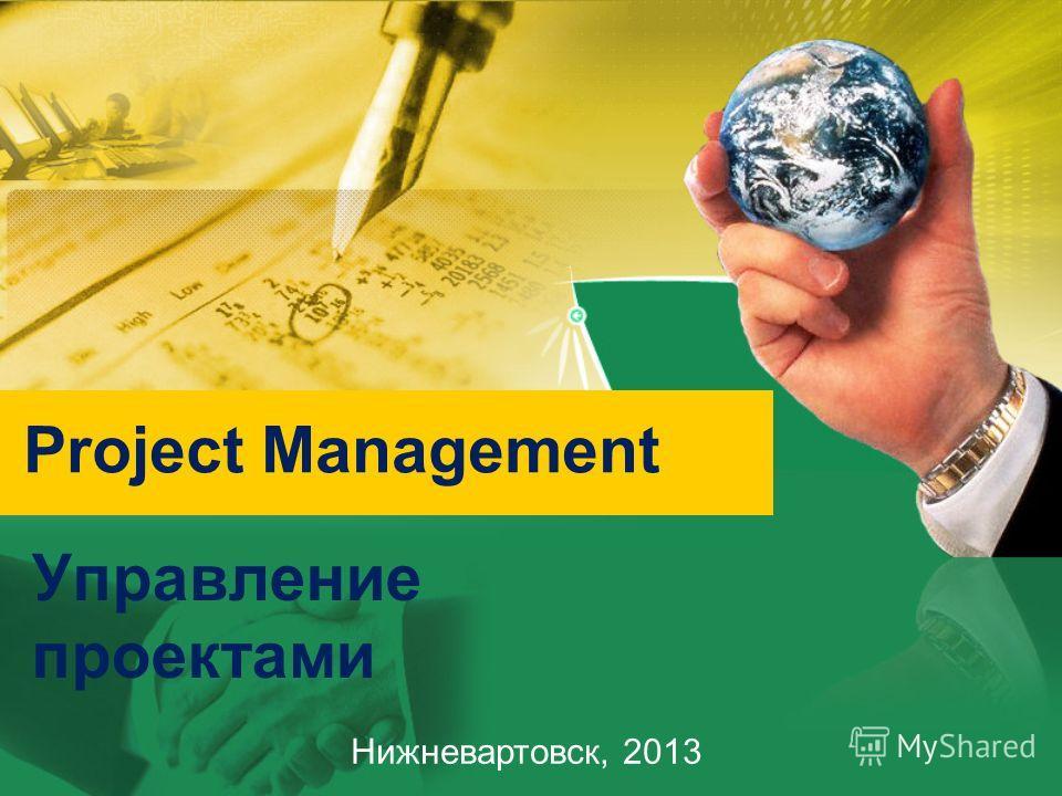 Управление проектами Project Management Нижневартовск, 2013