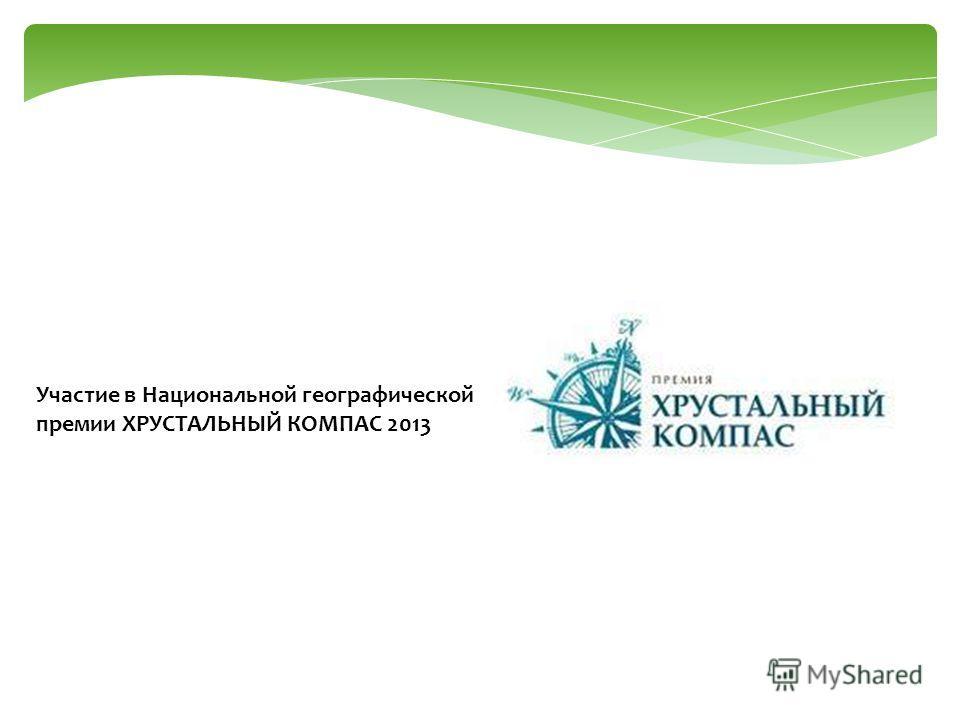 Участие в Национальной географической премии ХРУСТАЛЬНЫЙ КОМПАС 2013
