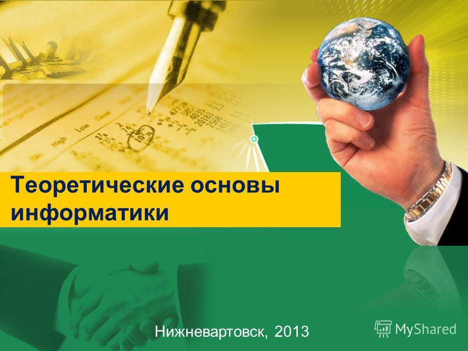 Теоретические основы информатики Нижневартовск, 2013