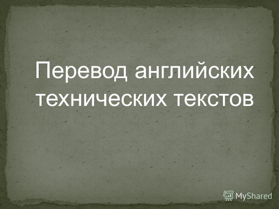 Перевод английских технических текстов