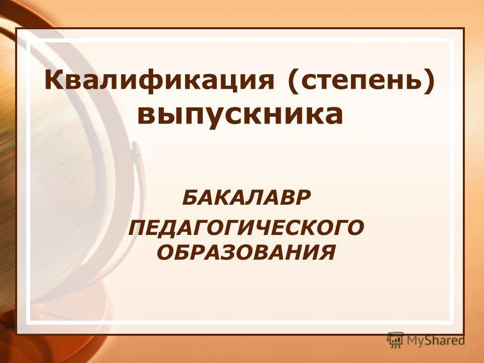 Квалификация (степень) выпускника БАКАЛАВР ПЕДАГОГИЧЕСКОГО ОБРАЗОВАНИЯ